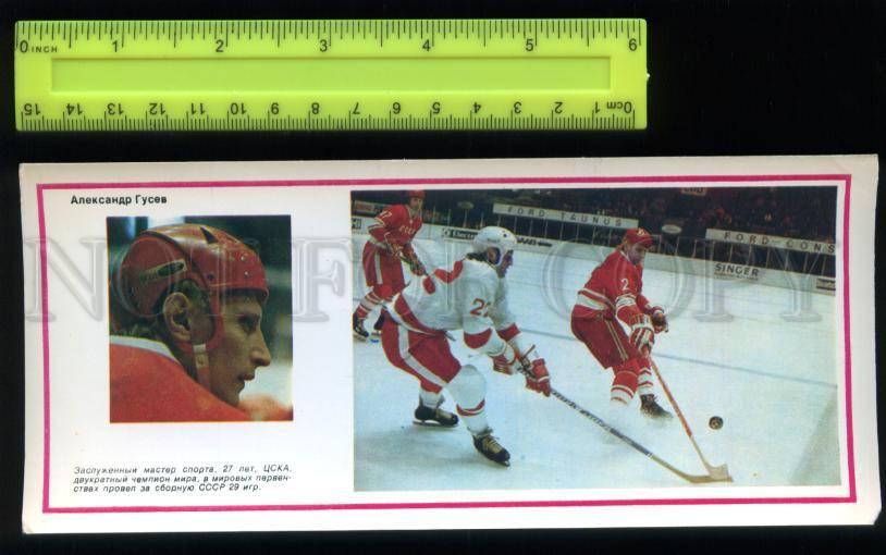 169025 Aleksandr GUSEV Soviet ice HOCKEY player Old Card ...